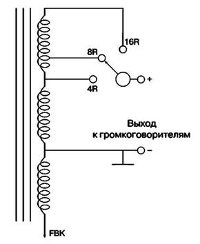 Схема использования вторичной обмотки выходного  трансформатора в усилителях Leak
